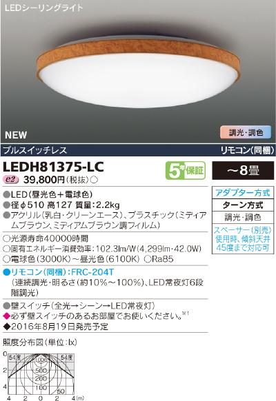最新品!! 調光調色 LEDシーリングライト Moderno◆8畳用◆LEDH81375-LC