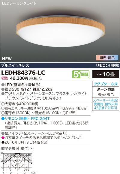 最新品!! 調光調色 LEDシーリングライト Moderno◆8畳用◆LEDH81376-LC