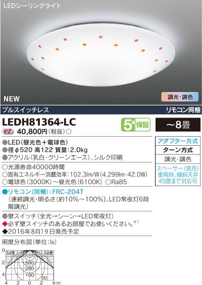 最新品!! 調光調色 LEDシーリングライト SCANDY◆8畳用◆LEDH81364-LC