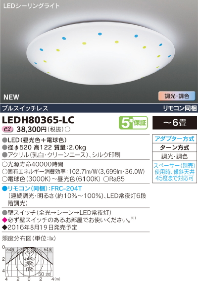 最新品!! 調光調色 LEDシーリングライト SCANDY◆6畳用◆LEDH80365-LC