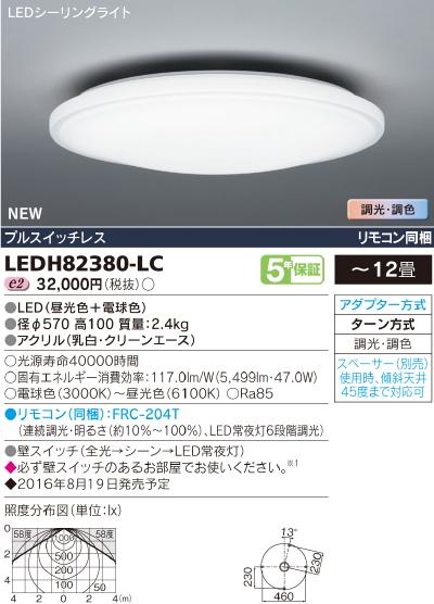最新品!! 調光調色 LEDシーリングライト Simpleplane◆12畳用◆LEDH82380-LC