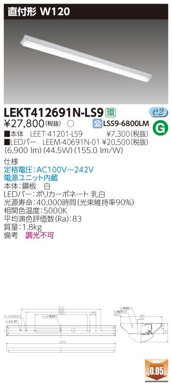 LEDベースライト■TENQOOシリーズ■直付40形W120■LEKT412691N-LS9