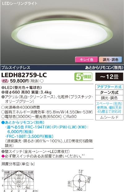 丸型!!LEDシーリングライト Noldina 12畳用 LEDH82759-LC