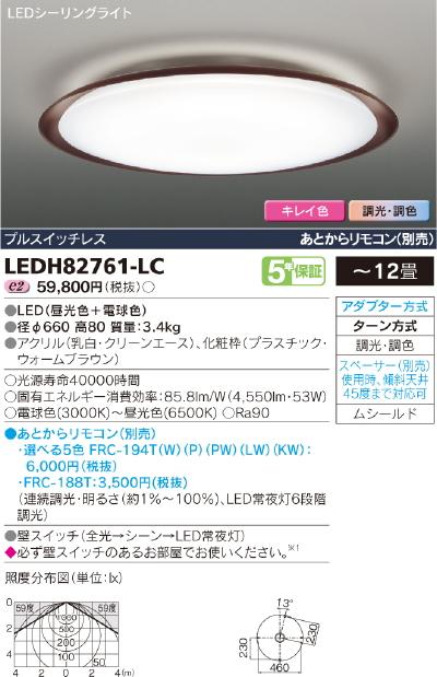 丸型!!LEDシーリングライト Noldina 12畳用 LEDH82761-LC