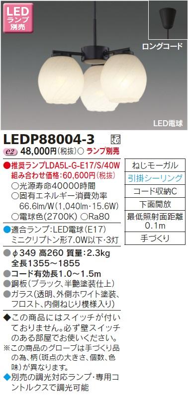 ダイニングぺンダント LED電球 フランジタイプ◆ランプ別売◆LEDP88004-3