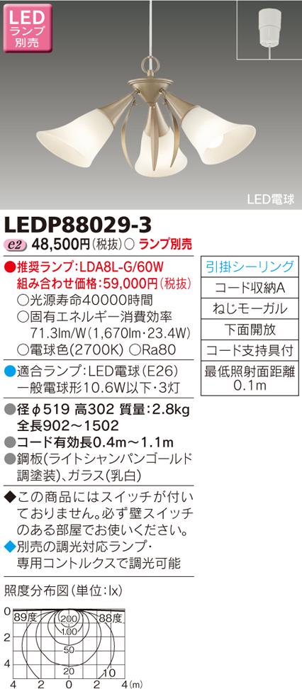 ダイニングぺンダント LED電球 フランジタイプ◆ランプ別売◆LEDP88029-3