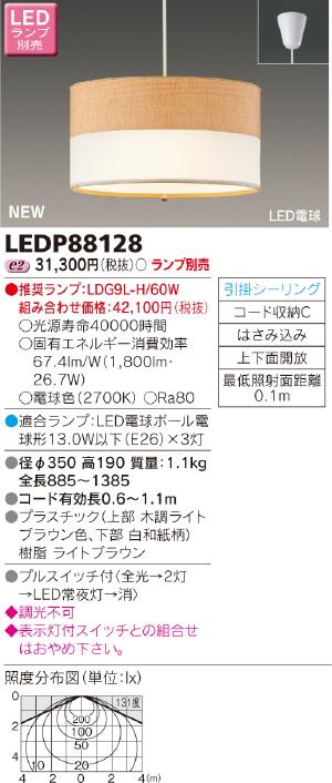 ダイニングぺンダント LED電球 フランジタイプ◆ランプ別売◆LEDP88128