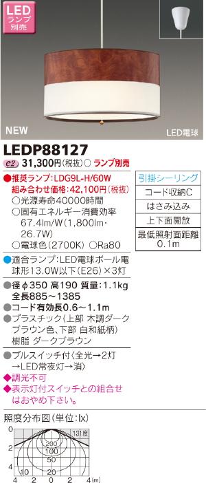 ダイニングぺンダント LED電球 フランジタイプ◆ランプ別売◆LEDP88127