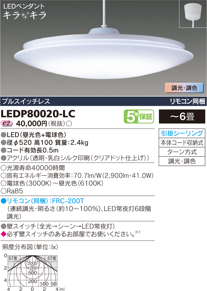 居室用ぺンダント キラキラペンダント リモコン同梱◆6畳用◆LEDP80020-LC