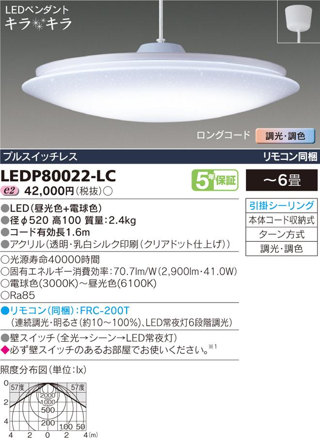 居室用ぺンダント キラキラペンダント リモコン同梱◆6畳用◆LEDP80022-LC