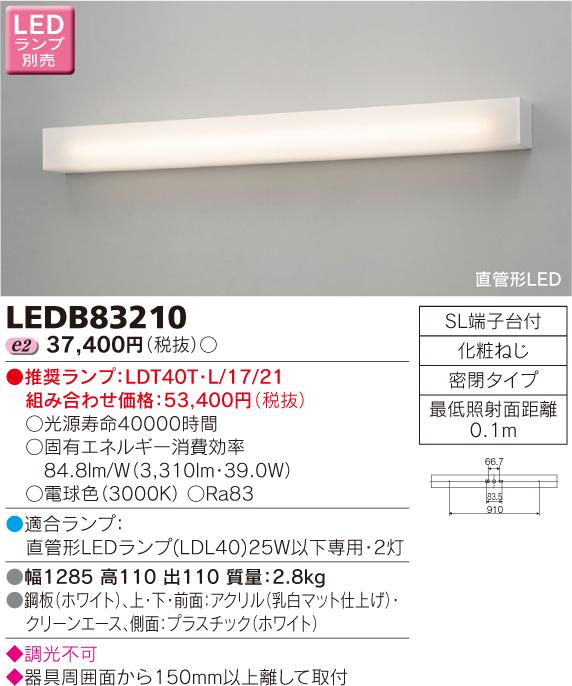 【ブラケット】吹き抜け・高天井ブラケット◆直管形LEDランプ◆ランプ別売◆LEDB83210