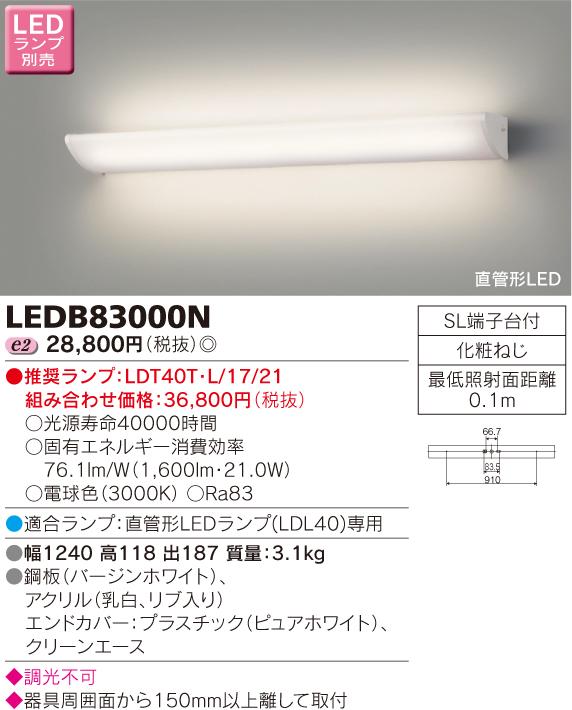 【ブラケット】吹き抜け・高天井ブラケット◆直管形LEDランプ◆ランプ別売◆LEDB83000N