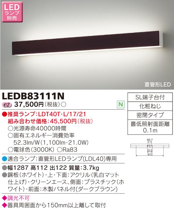 【ブラケット】吹き抜け・高天井ブラケット◆直管形LEDランプ◆ランプ別売◆LEDB83111N