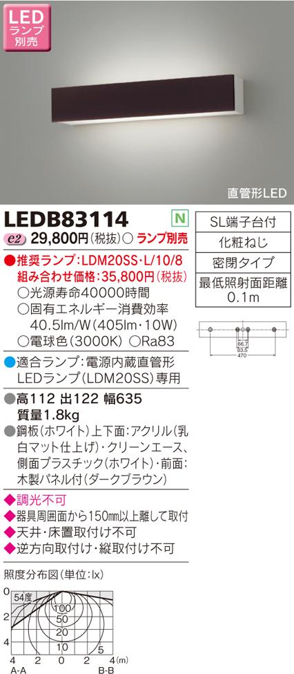 【ブラケット】吹き抜け・高天井ブラケット◆電源内蔵直管形LEDランプ◆ランプ別売◆LEDB83114