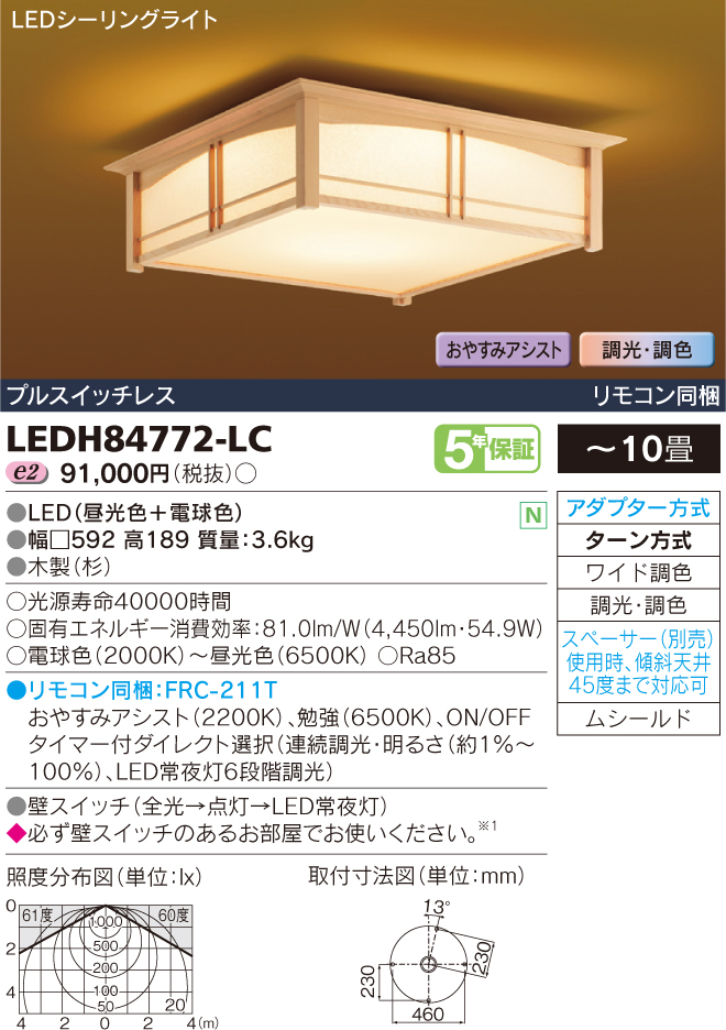 【ワイド調色タイプ】杉のあかり 10畳用◆LEDH84772-LC
