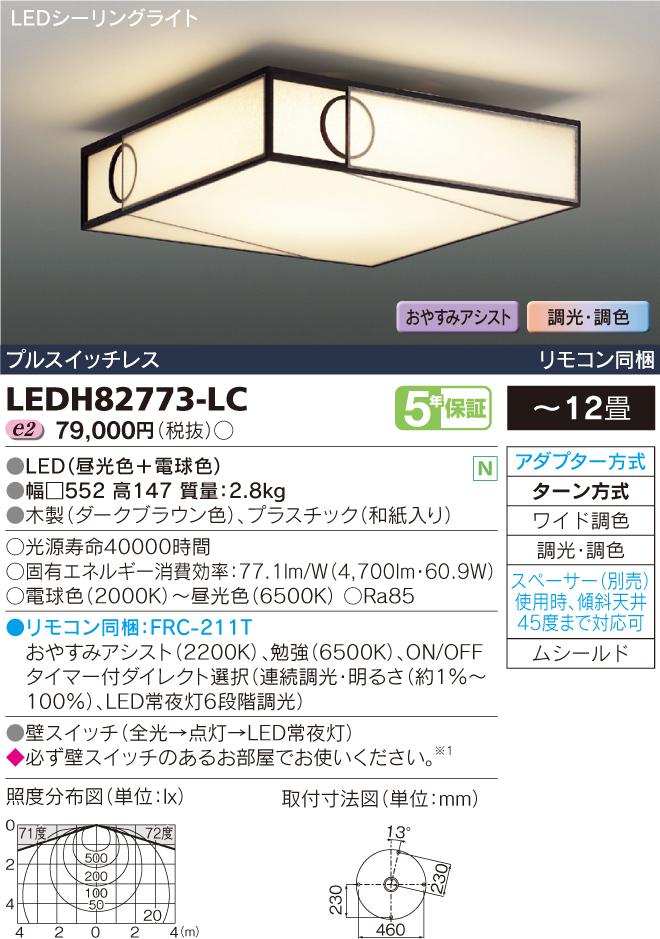 【ワイド調色タイプ】円窓 12畳用◆LEDH82773-LC