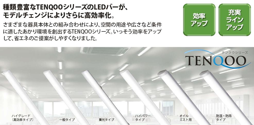 LEDベースライト■TENQOOシリーズ■直付40形W120■LEKT412693HN-LS9
