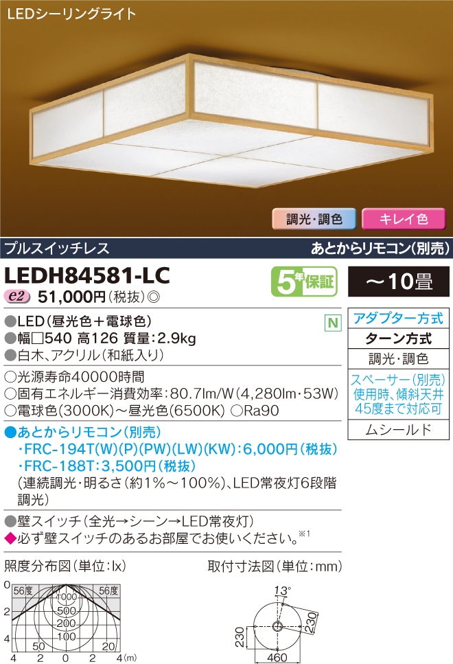 【キレイ色-kieiro-】草こよみ 10畳用◆LEDH84581-LC