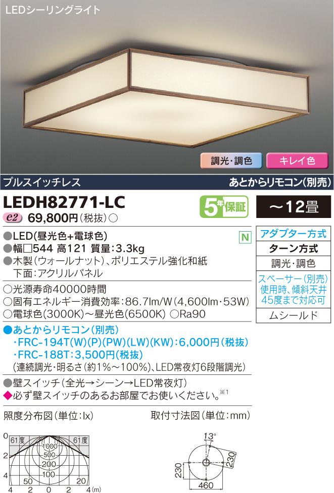 【キレイ色-kieiro-】木吟 12畳用◆LEDH82771-LC