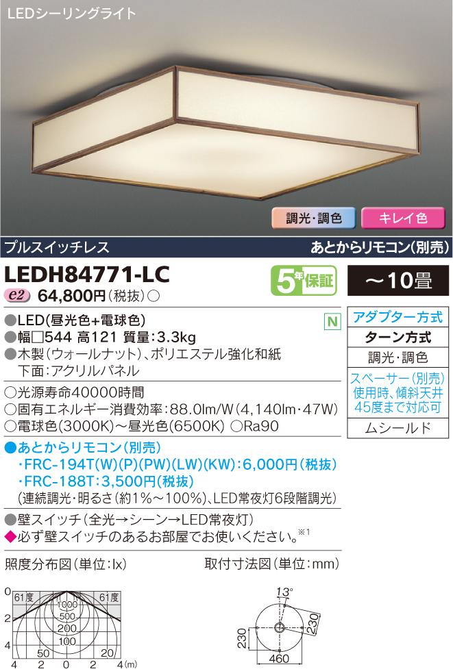 【キレイ色-kieiro-】木吟 10畳用◆LEDH84771-LC