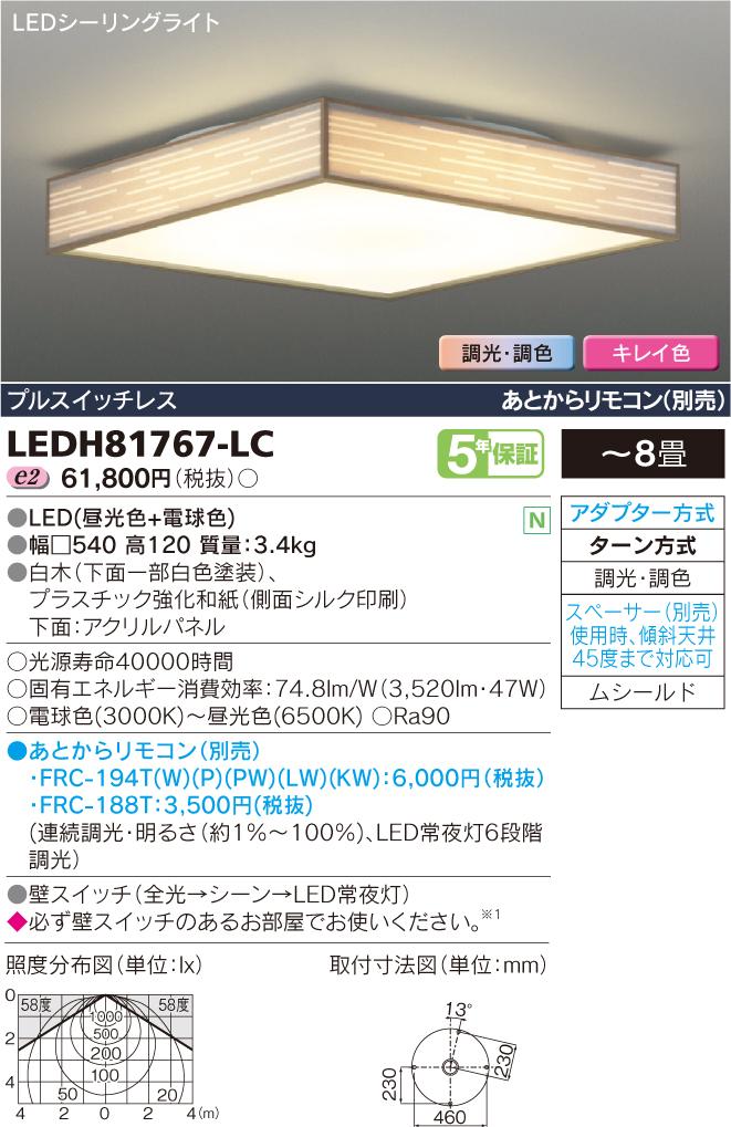 【キレイ色-kieiro-】AKANE 8畳用◆LEDH81767-LC