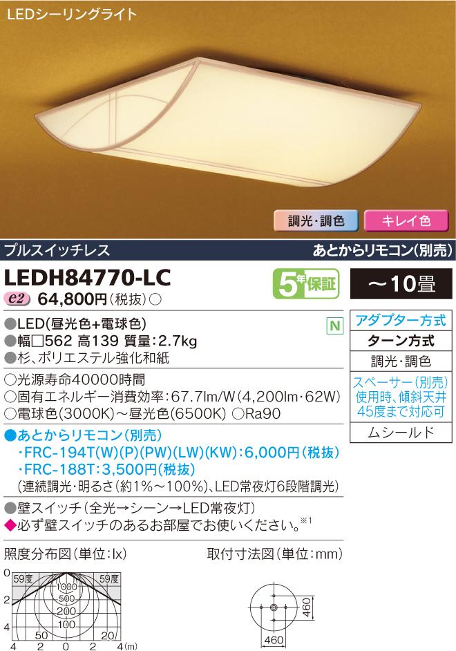 【キレイ色-kieiro-】望舟 10畳用◆LEDH84770-LC