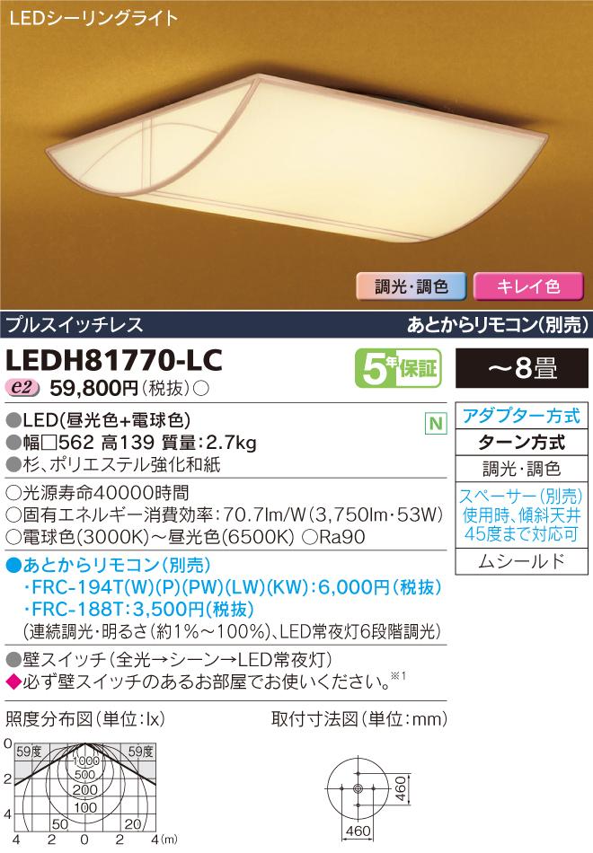 【キレイ色-kieiro-】望舟 8畳用◆LEDH81770-LC