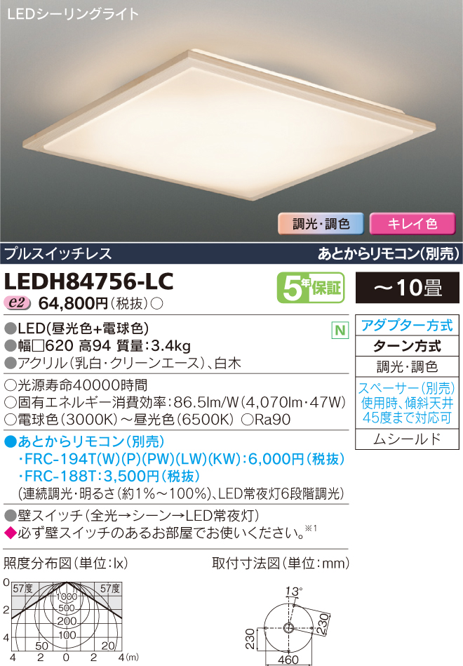 【キレイ色-kieiro-】凛角 10畳用◆LEDH84756-LC