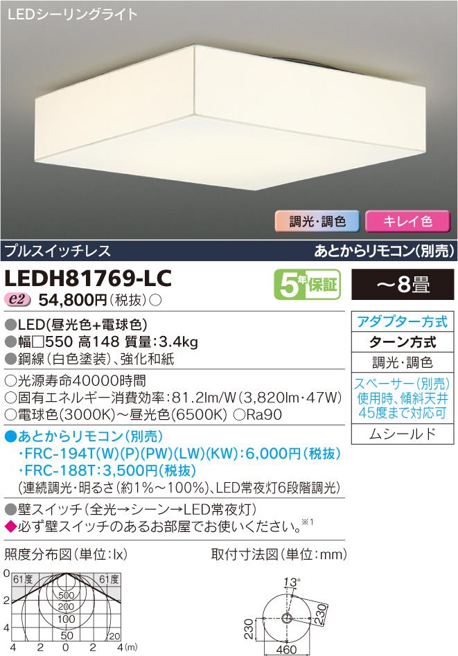 【キレイ色-kieiro-】WA.KAKU 8畳用◆LEDH81769-LC