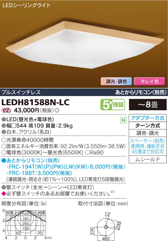 【キレイ色-kieiro-】和趣 8畳用◆LEDH81588N-LC