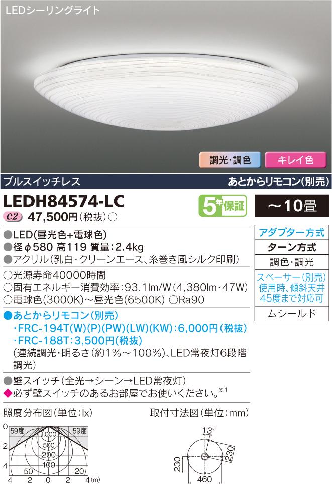 【キレイ色-kieiro-】かさね和 10畳用◆LEDH84574-LC