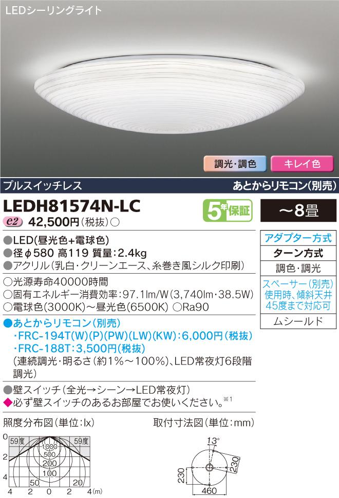 【キレイ色-kieiro-】かさね和 8畳用◆LEDH81574N-LC