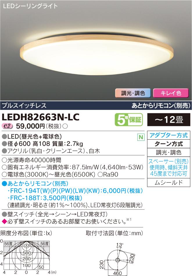 【キレイ色-kieiro-】和のどか 12畳用◆LEDH82663N-LC