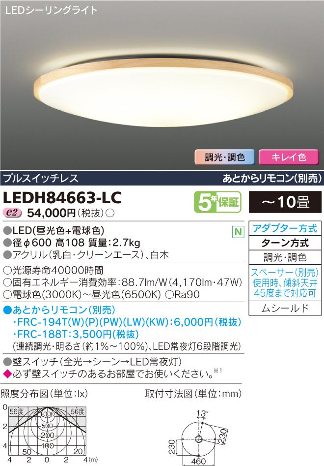 【キレイ色-kieiro-】和のどか 10畳用◆LEDH84663-LC