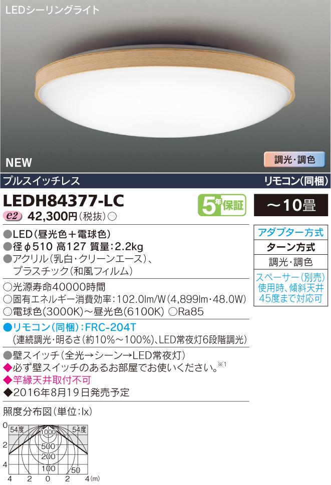 睦び 10畳用◆LEDH84377-LC