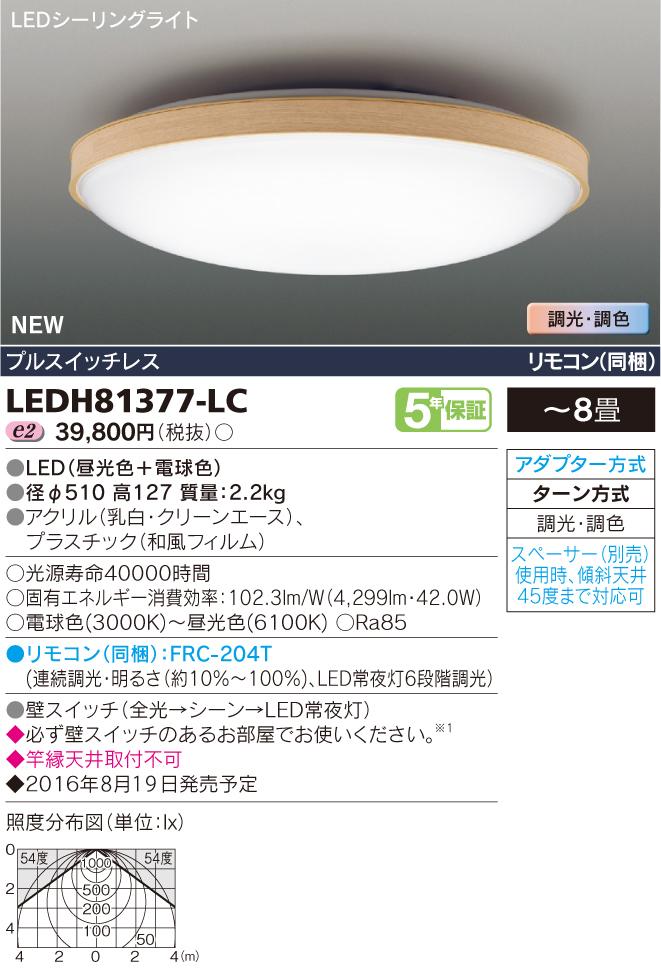睦び 8畳用◆LEDH81377-LC