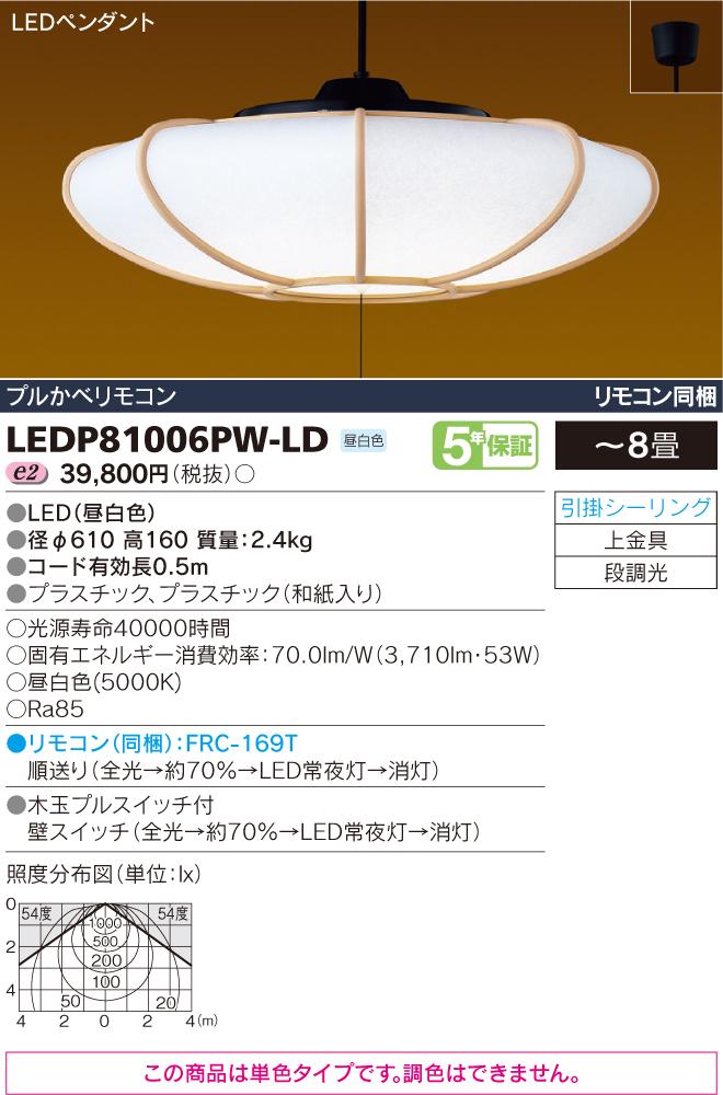 曲水 8畳用◆LEDP81006PW-LD LEDP81006PL-LD