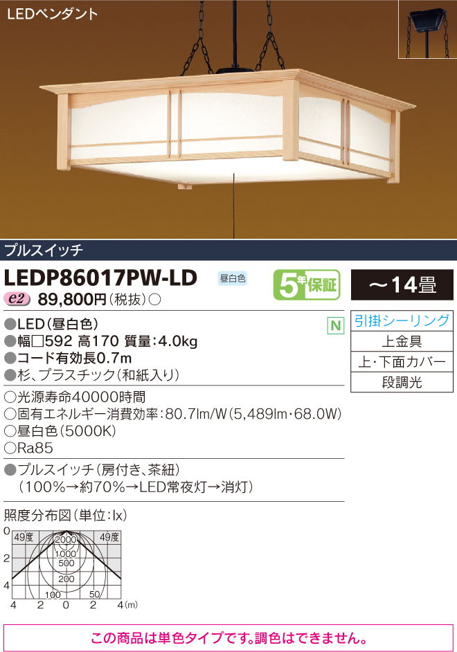 杉のあかり 14畳用◆LEDP86017PW-LD LEDP86017PL-LD