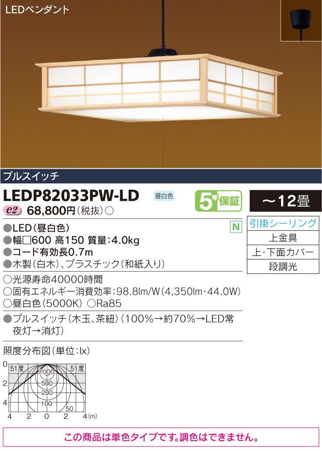 灯りあわせ 14畳用◆LEDP82033PW-LD LEDP82033PL-LD