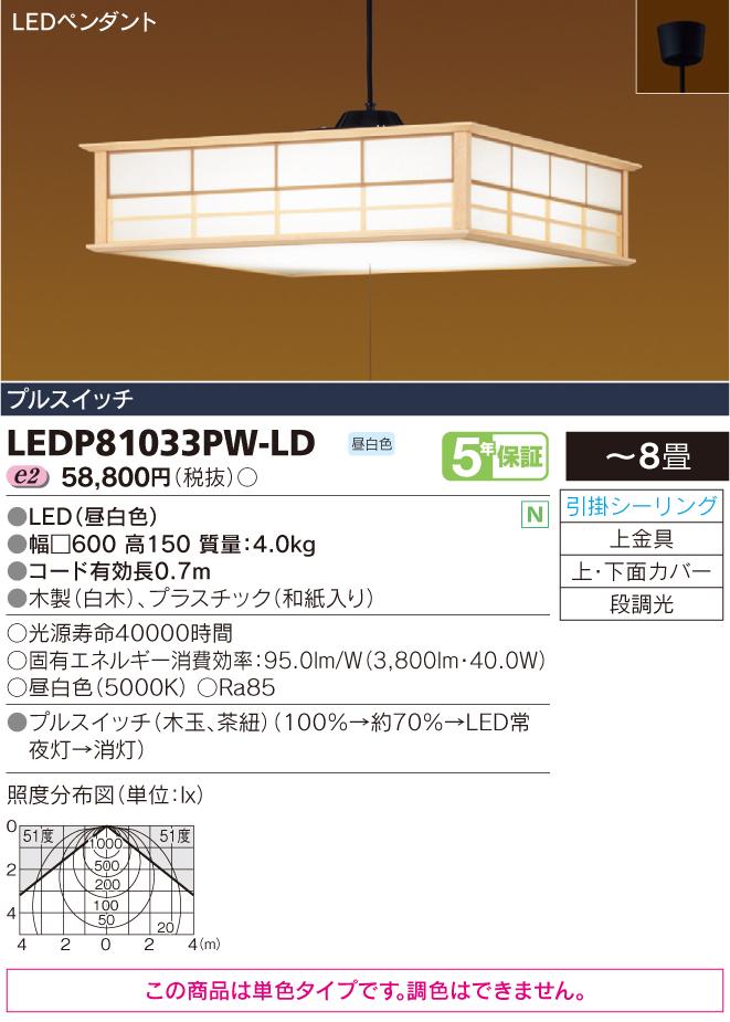 灯りあわせ 8畳用◆LEDP81033PW-LD LEDP81033PL-LD