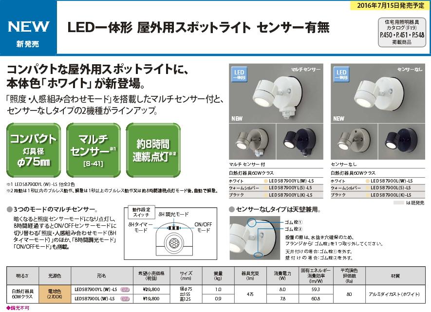 LED一体形 屋外用スポットライト マルチセンサー付■LEDS87900YL(K)-LS
