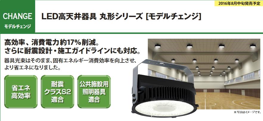 LED丸形高天井器具■水銀ランプ400W形器具相当 広角 LEDJ-10019N-LD9