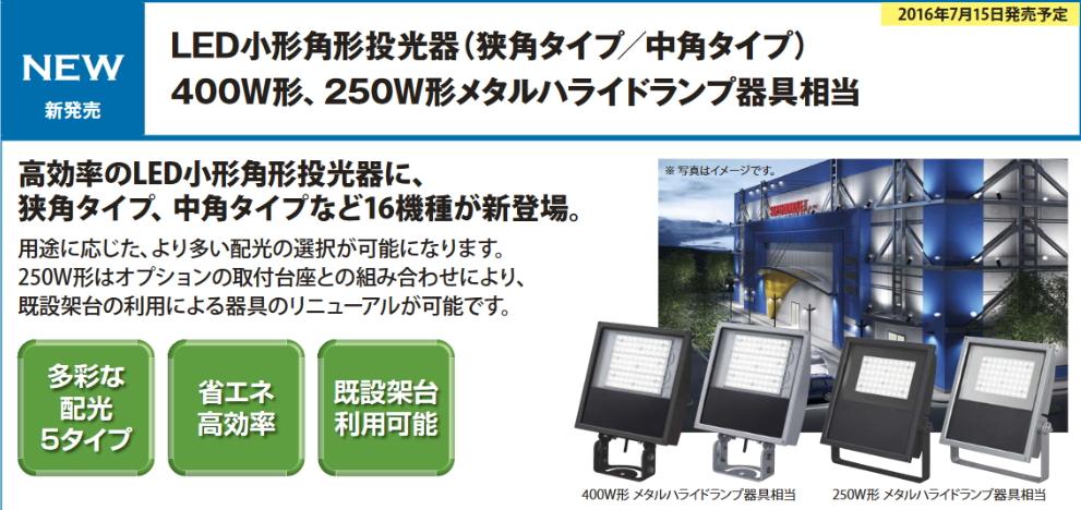 LED小形角形投光器◆250Wメタルハライドランプ器具相当 LED投光器◆メタリックシルバー 中角 電球色 LEDS-13902LM-LJ9