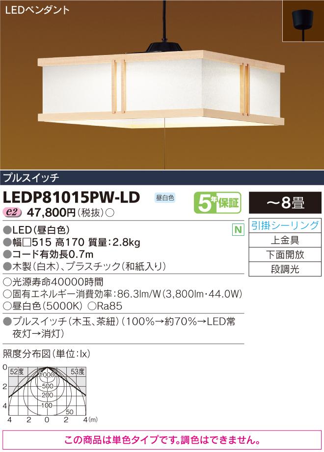 透角 8畳用◆LEDP81015PW-LD LEDP81015PL-LD