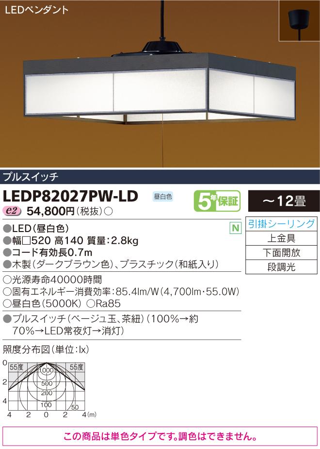 淡墨 12畳用◆LEDP82027PW-LD LEDP82027PL-LD