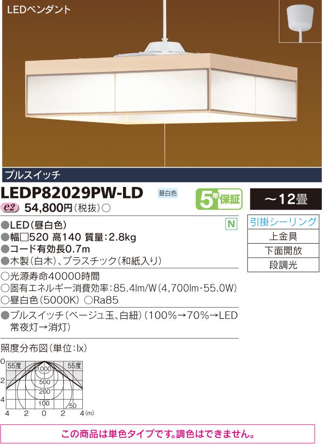 光香 12畳用◆LEDP82029PW-LD LEDP82029PL-LD