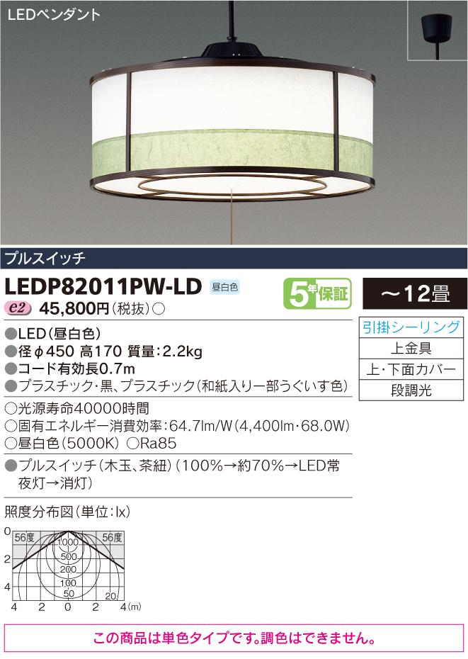和鼓【鶯色】 12畳用◆LEDP82011PW-LD LEDP82011PL-LD