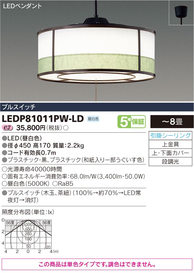 和鼓【鶯色】 8畳用◆LEDP81011PW-LD LEDP81011PL-LD
