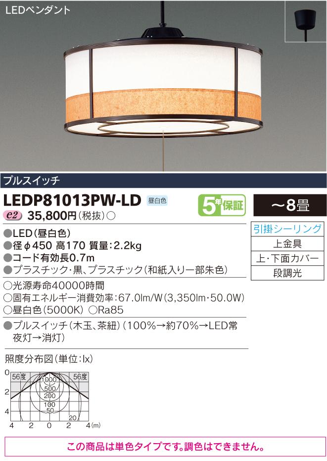 和鼓【朱色】8畳用◆LEDP81013PW-LD LEDP81013PL-LD