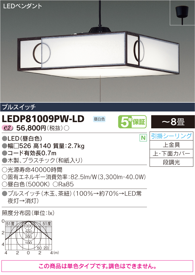 円窓 8畳用◆LEDP81009PW-LD LEDP81009PL-LD